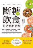 (二手書)斷糖飲食打造燃脂體質:營養療法醫師教你蛋白質飲食策略,易瘦、抗老、防..