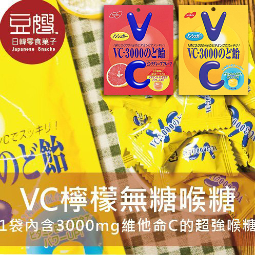 【豆嫂】日本零食 NOBEL VC-3000喉糖(檸檬/葡萄柚/青葡萄)[檸檬為即期良品]