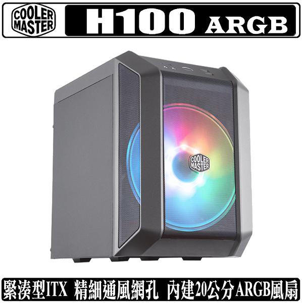 [地瓜球@] Cooler Master MasterCase H100 ARGB 機殼 機箱 Mini ITX