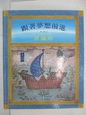 【書寶二手書T1/少年童書_JVE】跟著夢想前進-哥倫布_彼德席斯