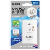 SAMPO USB旅行擴充座(EP-U161MU2)