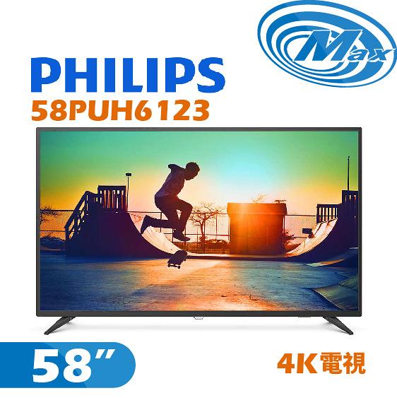 《麥士音響》【缺貨中】 Philips飛利浦 58吋 4K電視 58PUH6123