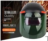氬弧焊燒焊焊接自動變光電焊面罩 頭戴式全自動焊工防護焊帽眼鏡 SP全館全省免運