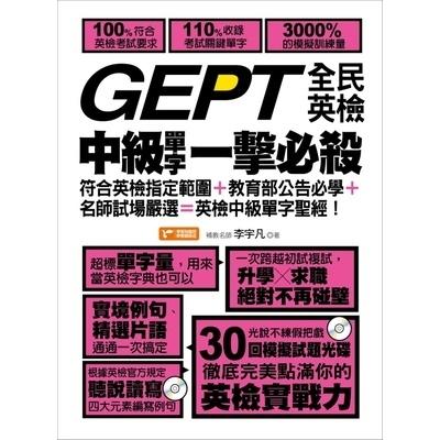 GEPT全民英檢中級單字一擊必殺(附2光碟)