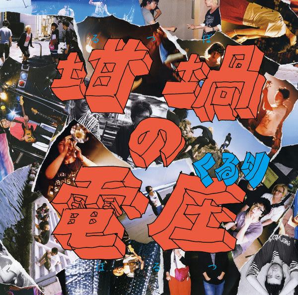QURULI 團團轉 坩堝的電壓 CD附DVD (音樂影片購)