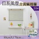 【居家cheaper】日系風復古黃麻捲簾 88X170CM(E04)