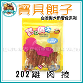 寵物FUN城市│寶貝餌子 雞肉捲9支入 (202/台灣製造 狗零食 肉乾 寵物零食 犬用點心)