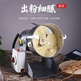研磨機 皇代中藥材打粉機超細研磨家用小型粉碎機五谷雜糧干磨打碎磨粉機-享家