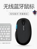 Microsoft/微軟 Sculpt舒適滑控藍牙滑鼠 無線滑鼠人體工學 榮耀
