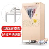 烘乾機 乾衣機家用嬰兒衣服烘衣機暖風乾衣機小型衣櫃烘乾寶寶速乾器T 2色