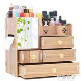 木制桌面化妝品收納盒歐式抽屜式梳妝台護膚口紅整理置物架子大號