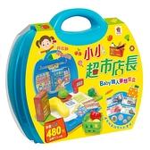 小小超市店長(BABY職人夢想寶盒)