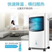 冷風機 空調扇冷暖兩用冷風機家用冷氣扇制冷器小空調商用水冷風扇
