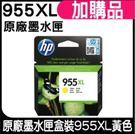 HP NO.955XL 955XL 高印量黃色 原廠墨水匣