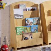 報刊架兒童書架兒童繪本架簡易書報架學生幼兒園圖書柜展示架原木色 全館免運 igo