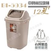【九元  】翰庭BI 5934 中 垃圾桶12L 搖蓋垃圾桶 製