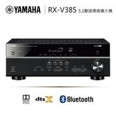 【限時特賣】YAMAHA RX-V385 5.1聲道藍芽環繞擴大機 原廠公司貨