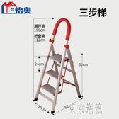 鋁合金梯子家用折疊梯加厚人字梯移動樓梯室內工程梯樓梯凳椅LR6467 『東京潮流』