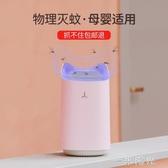 貓咪usb滅蚊燈電子滅蚊神器家用室內靜音臥室孕婦嬰兒蚊子克星殺蚊一米陽光