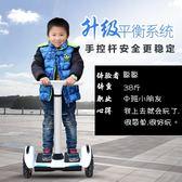 平衡車 智慧平衡車兒童8-12電動自平衡車帶扶桿兒童成年代步車平行車雙輪 mks阿薩布魯