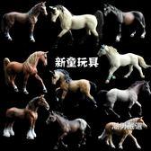 一件免運-動物模型兒童仿真動物園模型玩具野生動物世界八駿圖千里馬野賽馬黑白馬駒