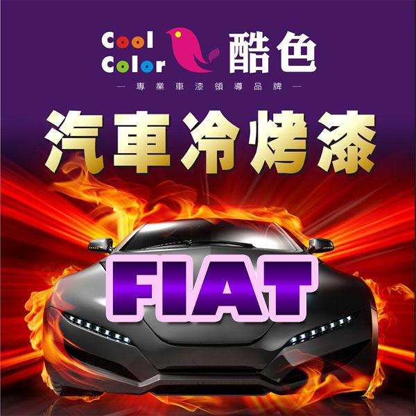 FIAT 汽車專用,酷色汽車冷烤漆,各式車色均可訂製,車漆烤漆修補,專業冷烤漆,400ML