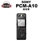 (限量贈16G)SONY PCM-A10 錄音筆 【台南-上新】 可調式 無線 錄音筆 高音質收音 錄音 公司貨 A10