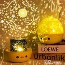 創意皇冠鴨星空投影燈usb充電藍牙遙控旋轉音樂led氛圍兒童小夜燈 Korea時尚記