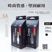 Xiaomi 小米NOTE2《台灣製造Type-C 6A扁線 急速快速充電線 手機加長充電線 傳輸線120公分200公分》