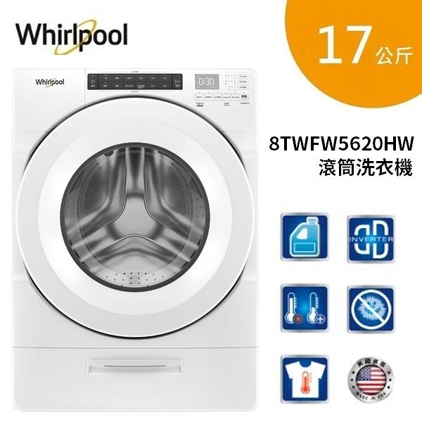 【限時優惠+24期0利率+基本安裝+舊機回收】Whirlpool 惠而浦 8TWFW5620HW 滾筒洗衣機 17公斤 Load & Go