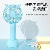 手持辦公室桌面上學生宿舍床上隨身小型超靜音小風扇便攜式【小玉米】