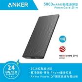 ANKER A1250 PowerCore Slim 行動電源薄型5000 Ah【下殺22折 ↘ 現省1000元】