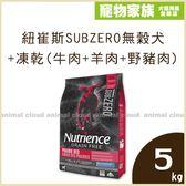 寵物家族-Nutrience紐崔斯SUBZERO無穀犬+凍乾(牛肉+羊肉+野豬肉)5kg
