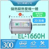 【怡心牌】 總公司貨 EL-1660H 橫掛式 電熱水器 套房 宿舍推薦 恆溫電子溫控 20加侖 全機防水IPX5