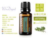 絲柏精油Cypress 15ml doTERRA 美商多特瑞精油 (免運)