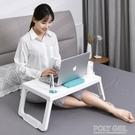 床上書桌學生宿舍筆記本電腦桌家用臥室多功能懶人寫字摺疊小桌子 ATF 夏季狂歡