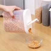 2 個裝密封罐五谷雜糧儲物罐大號塑料瓶子廚房收納盒透明收納罐自由角落