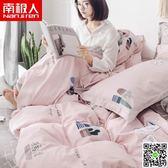 南極人床上四件套全棉純棉床單被套網紅1.8m床品1.5米宿舍三件套4 JD一件免運節