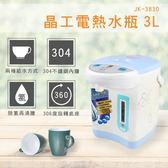 【福利品】晶工牌電動熱水瓶(3.0L)JK-3830