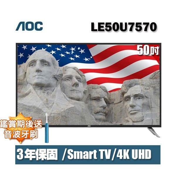 ★送音波牙刷★美國AOC 50吋4K UHD聯網液晶顯示器+視訊盒LE50U7570