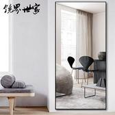 鋁合金試衣鏡子全身鏡 現代落地鏡貼墻壁掛大鏡子穿衣鏡2  極有家  igo