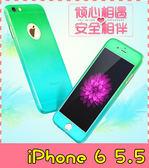 【萌萌噠】iPhone 6 / 6S Plus (5.5吋) 鮮明漸變色彩 前後硬質磨砂保護殼 360度全包 內附鋼化膜 手機殼
