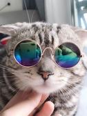 寵物眼鏡 寵物貓眼鏡貓咪墨鏡復古酷貓搞怪拍照道具貓咪帶的個性飾品小狗狗 雙12