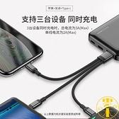 傳輸線手機三頭快充蘋果安卓type-c三用短便攜小型短款【雲木雜貨】
