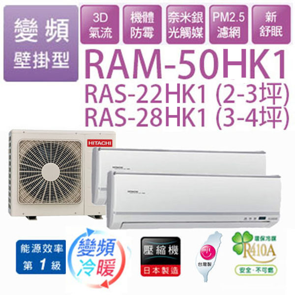 【HITACHI日立】旗艦系列變頻冷暖一對二分離式冷氣 RAM-50HK1/RAS-22HK1+RAS-28HK1(含基本安裝+舊機處理)