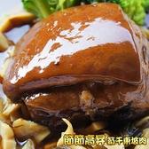 年菜預購-【皇覺】節節高昇-招牌迴香秘醬東坡肉700g(適合4-6人)
