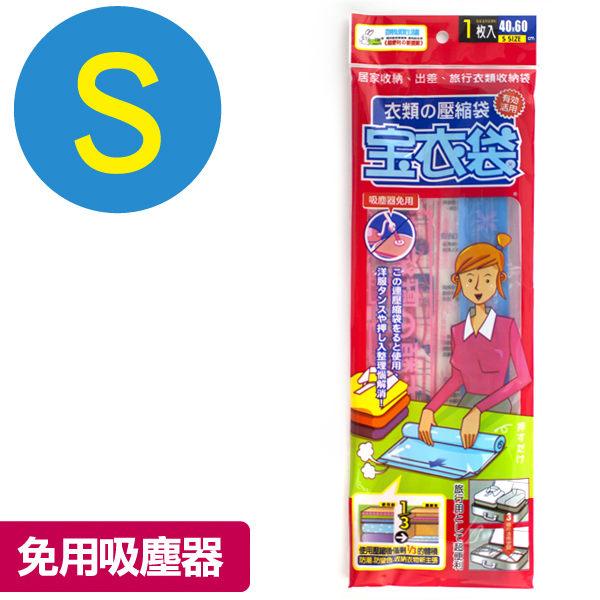 寶衣袋旅行用衣物壓縮袋S (約40x60cm) / W06-16/手捲式真空袋/手捲收納袋