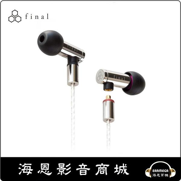 【海恩數位】日本 Final E5000 耳道式耳機 E系列旗艦款 MMCX可換線