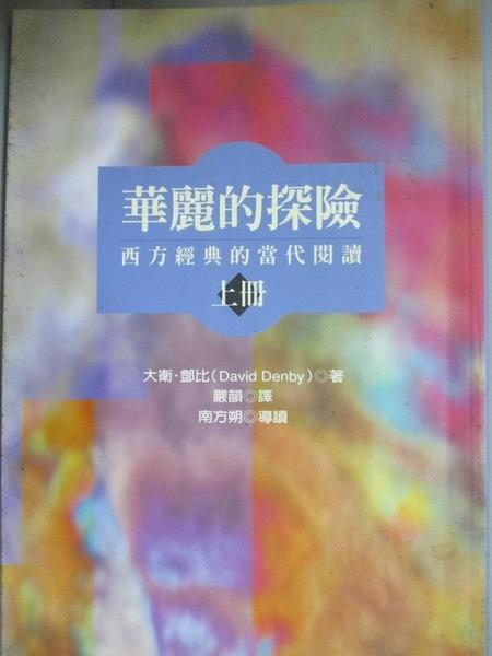 【書寶二手書T3/翻譯小說_CWB】華麗的探險(上)_嚴韻, DAVID DENBY