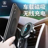 iPhoneX無線充電器車載手機架支車充蘋果8快充QI三星s8安卓8P SMY11976【123休閒館】TW